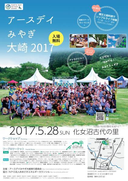 earthday_osaki_2017