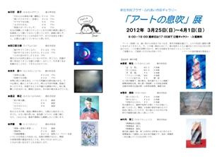 2012_art-1S.jpg