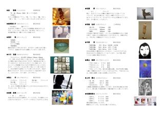 2012_art-2S.jpg