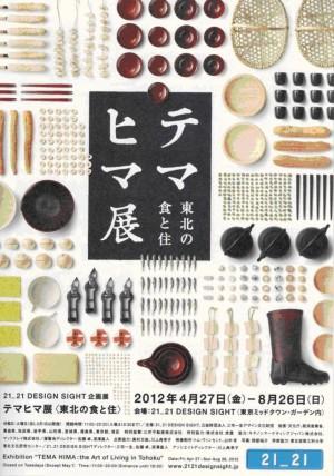 ebina-20120901.JPG