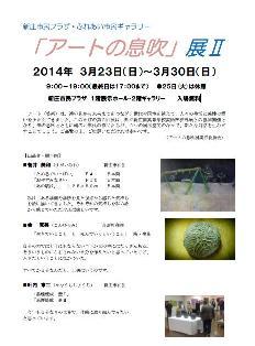 2014_ibuki-4